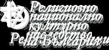 Религиозно национално културно наследство на България